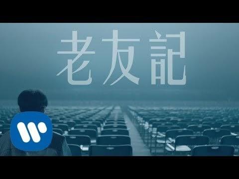 李榮浩 Ronghao Li - 不遺憾 Bu Yi Han (No Regret)