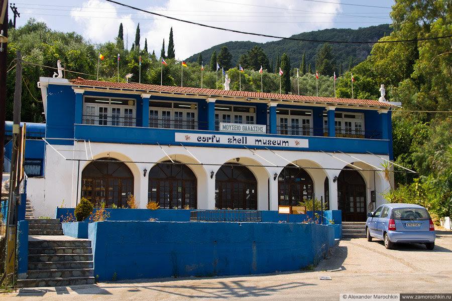 Здание музея ракушек в Беницесе (о. Корфу, Греция)