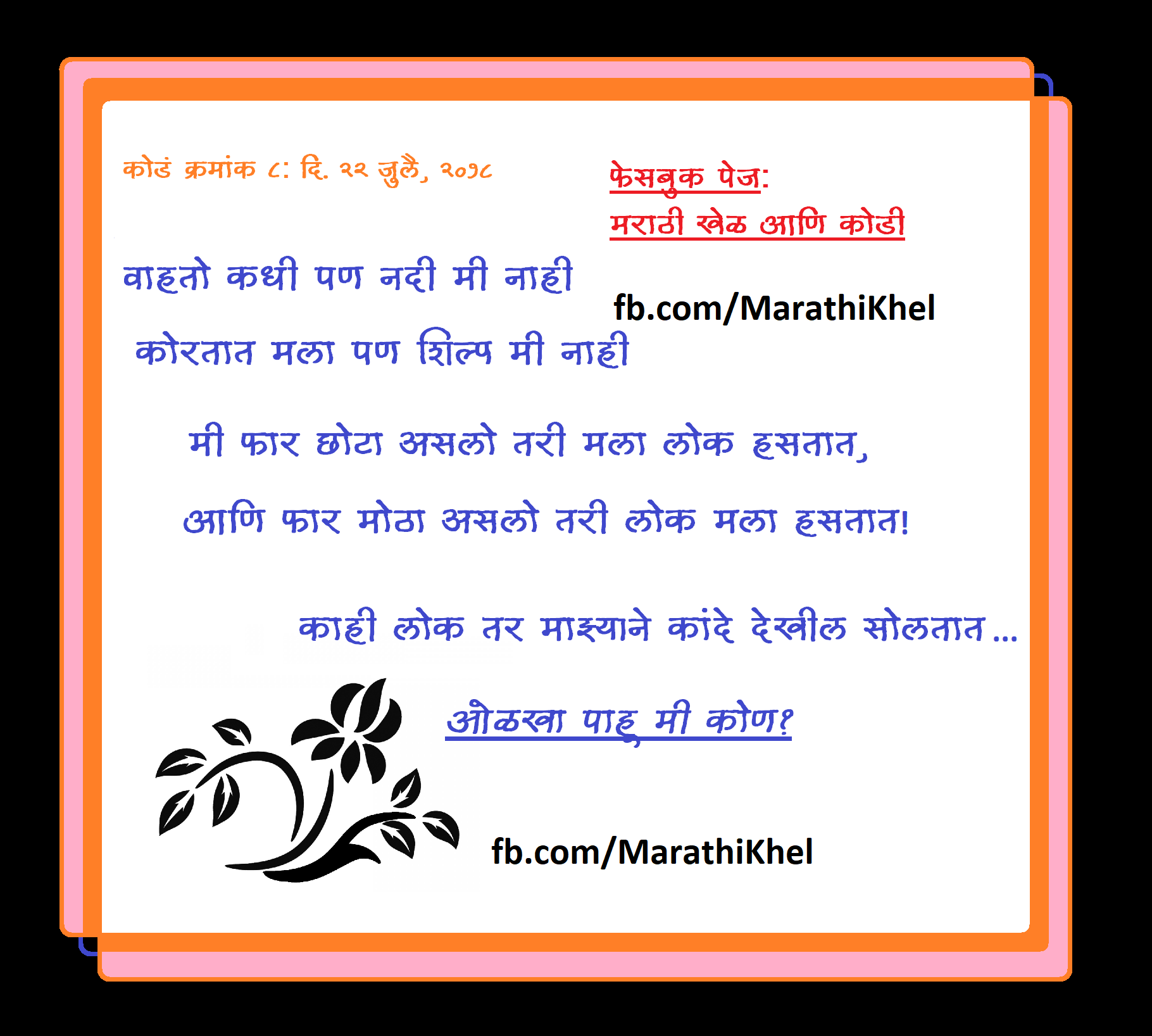Paheli Marathi Kode With Answer ~ news word