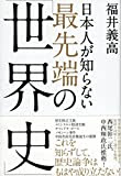 日本人が知らない最先端の「世界史」
