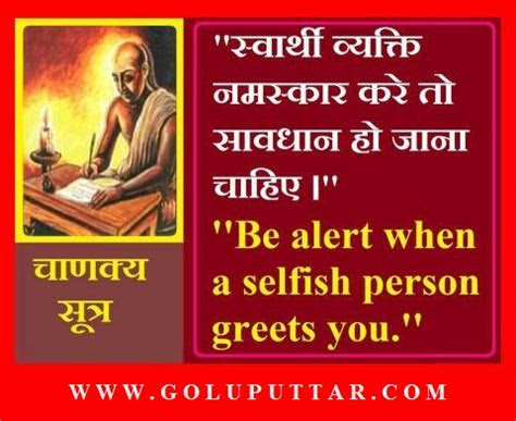 Selfish Love Quotes Hindi