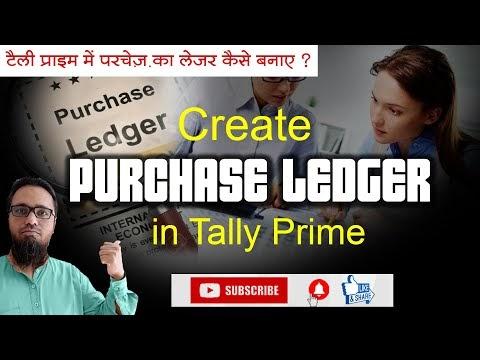 Create Purchase Ledgers in Tally Prime | टेली प्राइम में परचेज की लेजर कैसे बनाएं