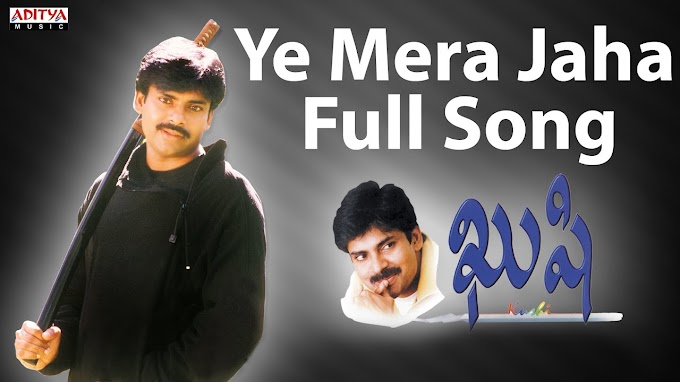 Ye Mera Jaha Lyrics Telugu - Kushi Telugu Lyrics