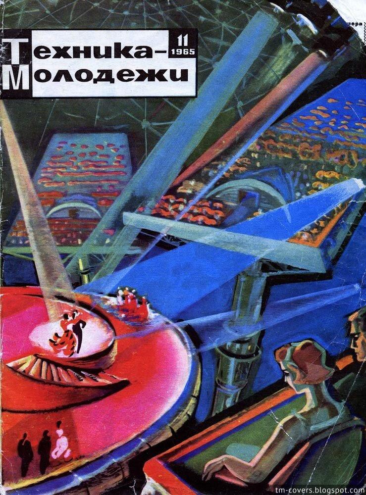 Техника — молодёжи, обложка, 1965 год №11