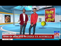 Exclusive Show-क्रिकेट_की_दुनियाँ!! IND V/S AUS  सीरीज का पांचवा एंव अंत...
