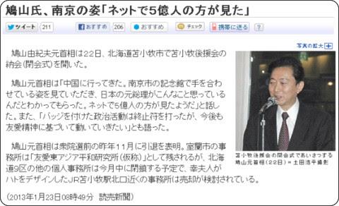 http://www.yomiuri.co.jp/politics/news/20130123-OYT1T00237.htm