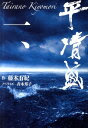 【送料無料】平清盛(1)