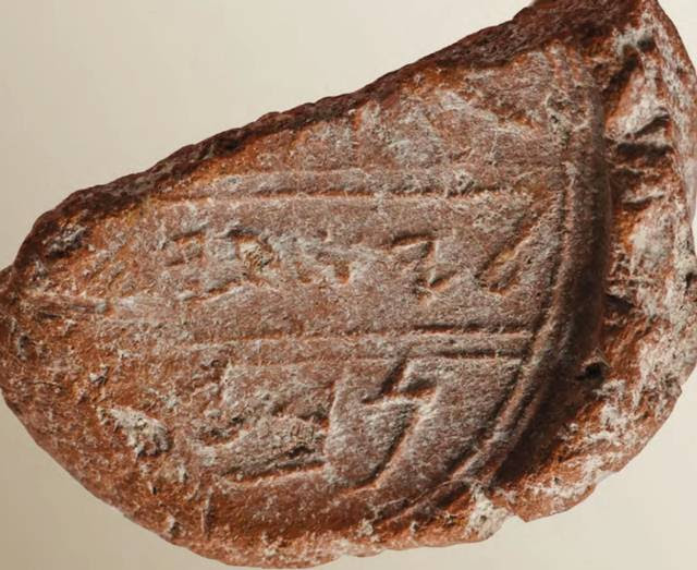 El sello que contendría el nombre del profeta Isaías.