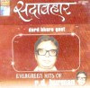 Sadabahaar - Evergreen Hits Of R. D. Burman - Dard Bhare Geet
