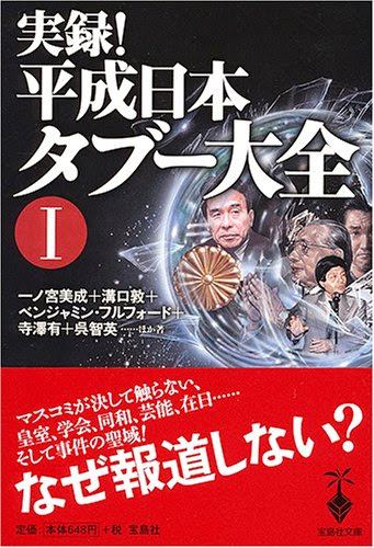 実録!平成日本タブー大全〈1〉 (宝島社文庫)