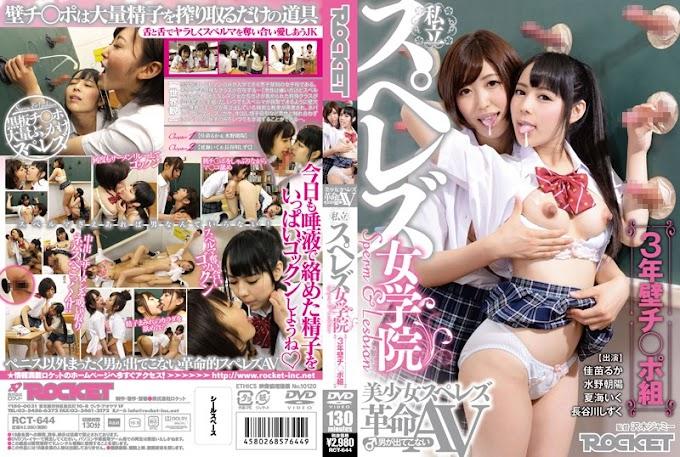RCT-644 Superezu Private Girls High School