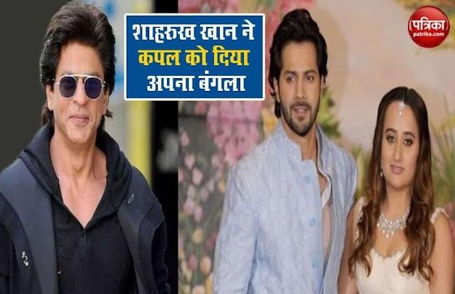 Shahrukh Khan ने वरुण-नताशा को दिया अपना आलीशान बंगला, शादी की सारी रस्में शुरू होंगी आज से