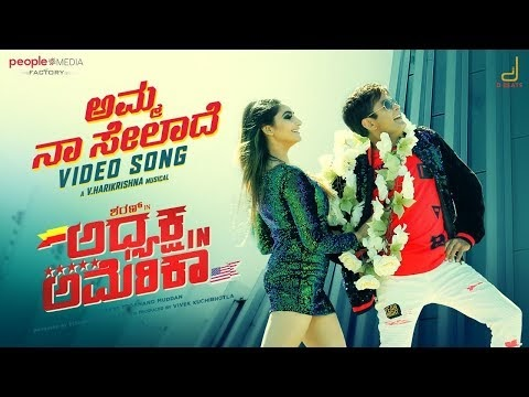 Amma Naa Sale Ade Video Song