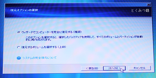 HP MediaSmart Server EX490 復元 (8)