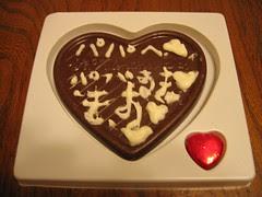 娘の手作りチョコ
