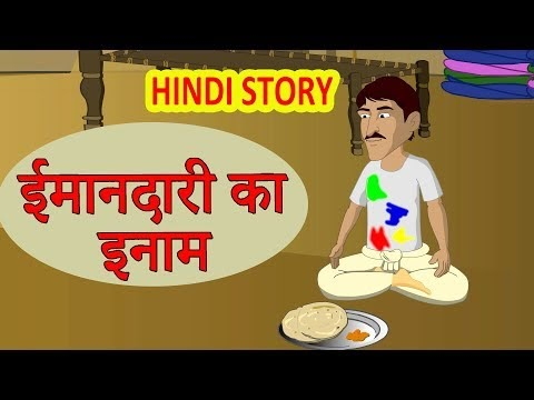 ईमानदारी का इनाम | Good Moral Stories In Hindi