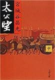 太公望〈中〉 (文春文庫)