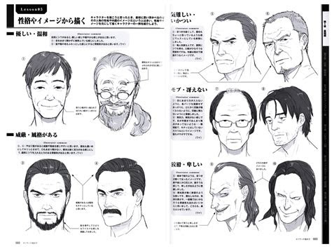 draw ojisan reference book anime books
