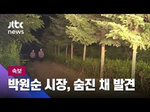 BREAKING: Sempat Menghilang, Walikota Seoul Park Won Soon Ditemukan Meninggal Dunia oleh - exowamil.xyz