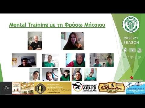 Mental Training  από την Φρόσω Μήτσιου | Video