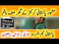 مشھور پاکستانی کرکٹر کے گھر صف ماتم بچھ گئی