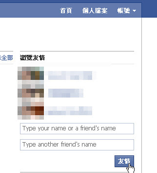 facebook friendship pages-03