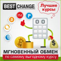Рейтинг обменников