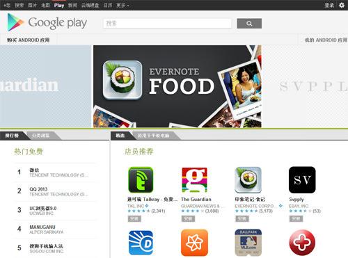Google Play商店禁止应用自主更新