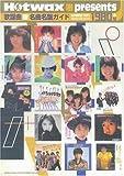 歌謡曲 名曲名盤ガイド1980's―Hotwax presents