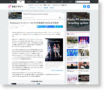 ナタリー - Perfume×ティファニーのコラボ映像をVOGUEが制作