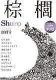 「棕櫚shuro」創刊号(改定版)