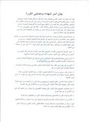 #July 29 Martyrs Demands 001
