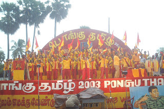pongu-tamil