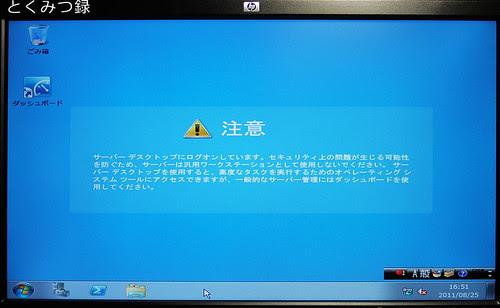 Windows Home Server 2011 インストール