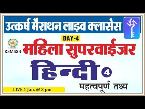 सामान्य हिन्दी | Part-4 | महिला सुपरवाईजर भर्ती परीक्षा के लिए | By Himmat Singh Sir