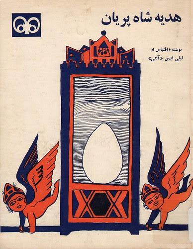 Hadiah-i Shah-i Parian, Layla Iman (Ahi)