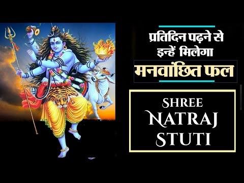 Shree Natraj Stuti (With Lyrics) : सत सृष्टि तांडव रचयिता - नटराज राज नम...