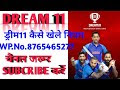 Dream 11 क्या है || Dream11 Kaise Khele In Hindi