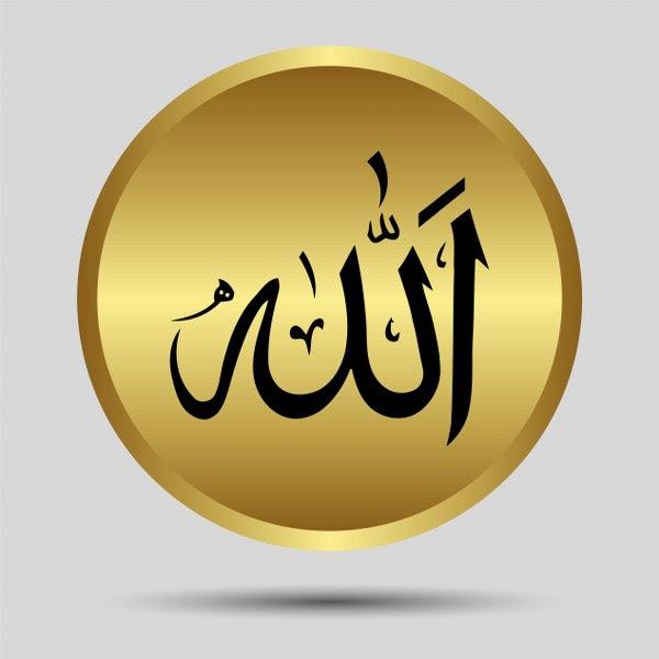 Altın Renkli Daire Içerisinde Arapça Allah Yazısı Noa Gergi Tavan