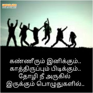 Hurt Feeling Thoughts In Tamil Whykol Tamil
