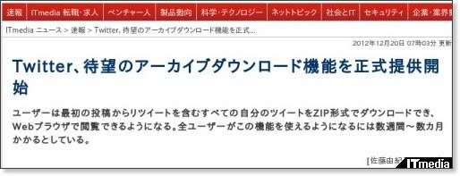 http://www.itmedia.co.jp/news/articles/1212/20/news025.html