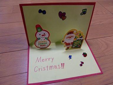飛び出すクリスマスカード簡単手作りおもちゃの作り方 工作図鑑