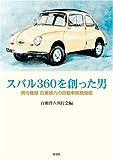 スバル360を創った男―飛行機屋百瀬晋六の自動車開発物語