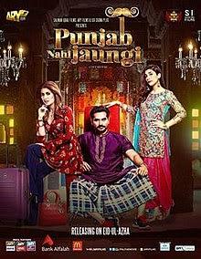 Punjab Nahi Jaungi Full Movie Watch Online   Pakistani Movie Watch Online   Movie Download