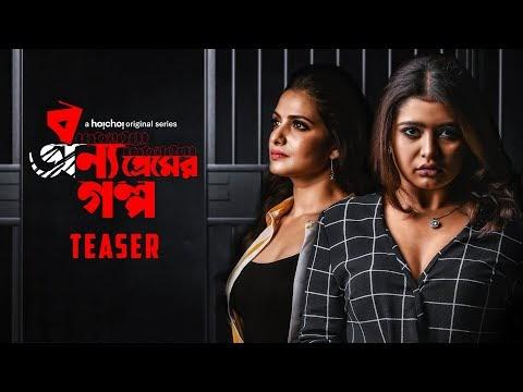 Bonyo Premer Golpo Teaser