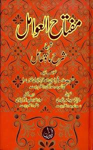 Miftah ul Awamil Sharh e Urdu  Sharh Miata Aamil