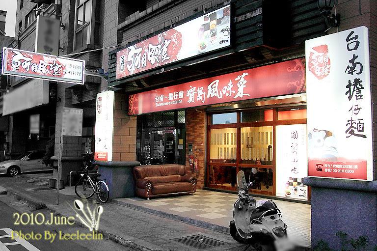 [桃園美食] 阿月食堂~道地台南府城傳統美食原味呈現