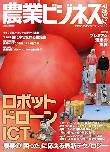 """農業ビジネスマガジン vol.12 (""""強い農業"""