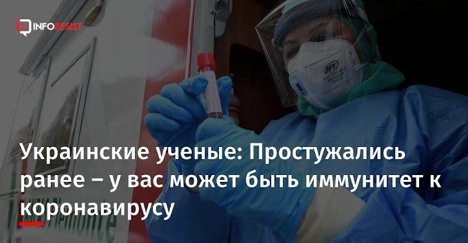 Украинские ученые: Простужались ранее – у вас может быть иммунитет к коронавирусу