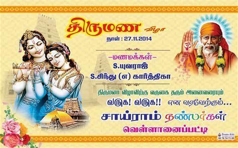 Dreams Adds: Tamil nadu wedding banner